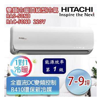 HITACHI日立 7-9坪 變頻冷暖頂級型一對一分離式冷氣 RAS-50NB/RAC-50NB