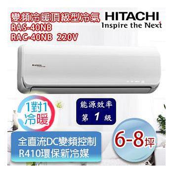 HITACHI日立 6-8坪 變頻冷暖頂級型一對一分離式冷氣 RAS-40NB/RAC-40NB