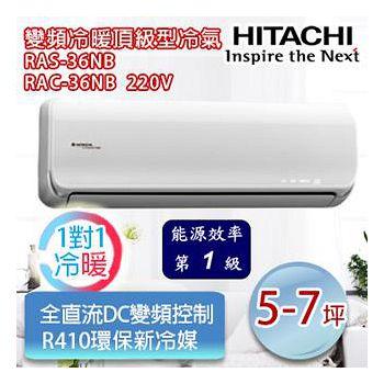 HITACHI日立 5-7坪 變頻冷暖頂級型一對一分離式冷氣 RAS-36NB/RAC-36NB