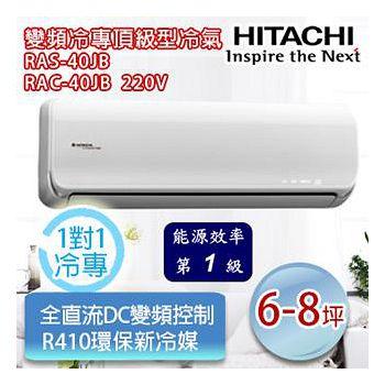 HITACHI日立 6-8坪 變頻冷專頂級型一對一分離式冷氣 RAS-40JB/RAC-40JB