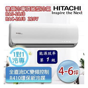 HITACHI日立 4-6坪 變頻冷專頂級型一對一分離式冷氣 RAS-28JB/RAC-28JB