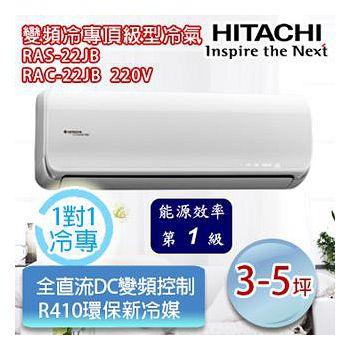 HITACHI日立 3-5坪 變頻冷專頂級型一對一分離式冷氣 RAS-22JB/RAC-22JB