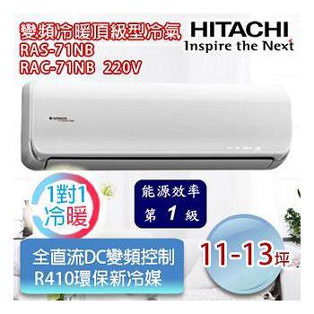 HITACHI日立 11-13坪 變頻冷暖頂級型一對一分離式冷氣 RAS-71NB/RAC-71NB