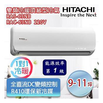 HITACHI日立 9-11坪 變頻冷暖頂級型一對一分離式冷氣 RAS-63NB/RAC-63NB