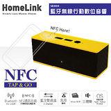 Ergotech 人因科技 Home Link NFC 藍牙無線數位音響 - SB3004Y