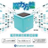 Ergotech 人因科技 輕便攜帶式藍牙無線行動數位音響 魔力方糖 - SB1002