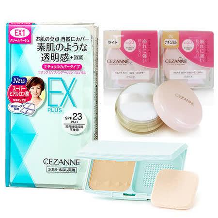 [任選] CEZANNE 夏日不脫妝組合 保濕防曬粉餅+保濕定妝蜜粉