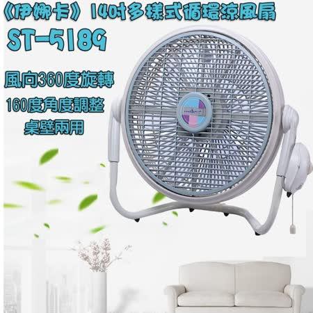 【伊那卡】14吋多樣式循環涼風扇 ST-5189/ 鄉村S-1589 超值二入組
