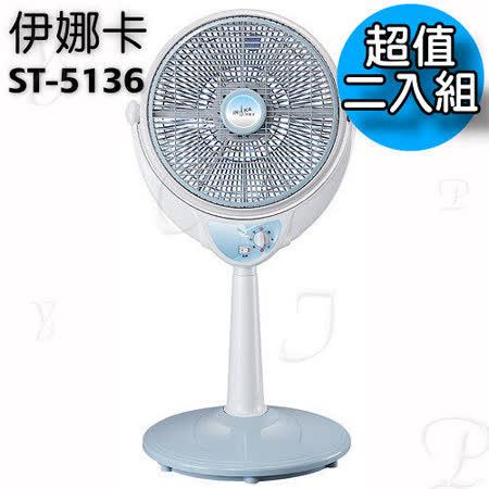 【伊那卡】14吋立式四季涼風扇 ST-5136 超值二入組