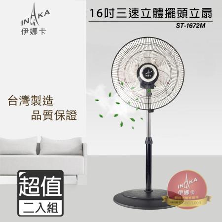 【伊娜卡】16吋3D立體擺頭商業用扇 ST-1672M 超值二入組