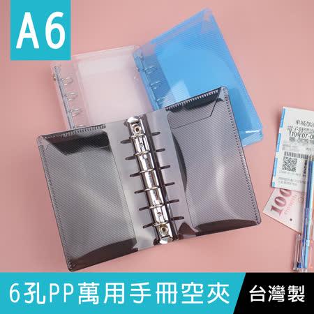 珠友 BC-71050-1 A6/50K 6孔萬用手冊空夾