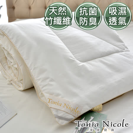 Tonia Nicole東妮寢飾竹纖夏被(雙人)