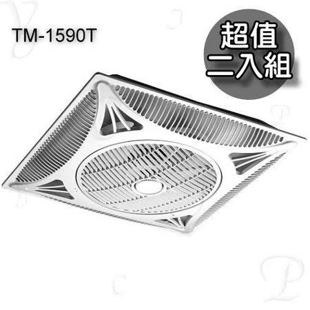 【東銘 】14吋輕鋼架節能循環扇 TM-1590T 超值二入組