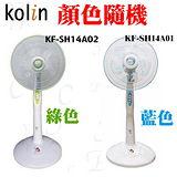 歌林 14吋電風扇  KF-SH14A02(綠色)/KF-SH14A01(藍色) 超值二入組 隨機出色