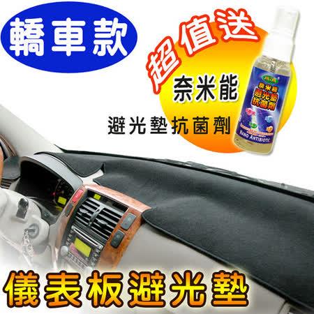 【轎車訂製款】抗菌防蟲儀表板避光墊