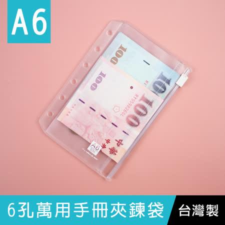 珠友 BC-80057 A6/50K 6孔萬用手冊夾鍊袋/拉鍊袋