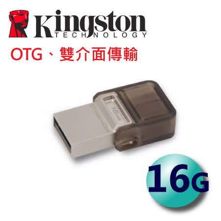 Kingston 金士頓 DataTraveler microDual 16G (DTDUO) OTG 隨身碟