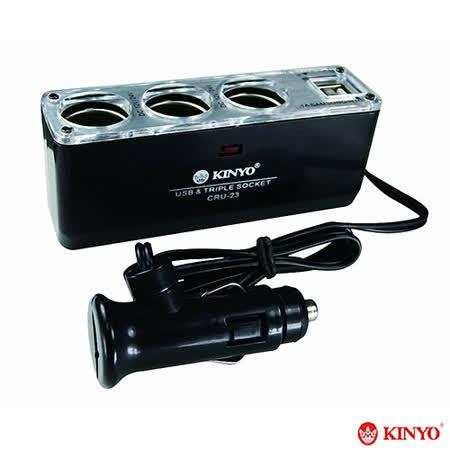 【KINYO】車用3孔+2孔USB點煙器擴充座(CRU-23)