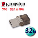 Kingston 金士頓 DataTraveler microDual 32G (DTDUO) OTG 隨身碟