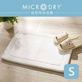 【MICRODRY時尚地墊】框邊記憶綿浴墊-象牙白(S)