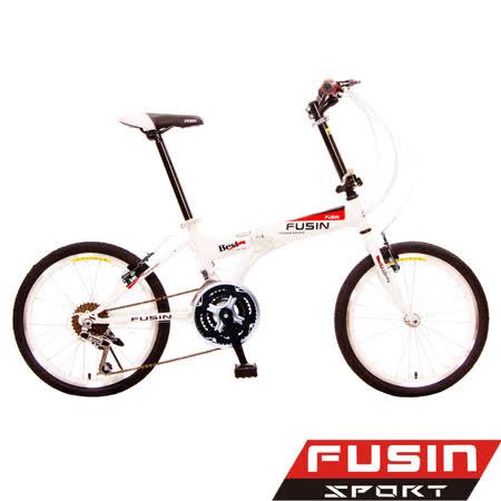 【預購】【FUSIN】F104 20吋24速變速小摺(六色任選)(D.I.Y調整)