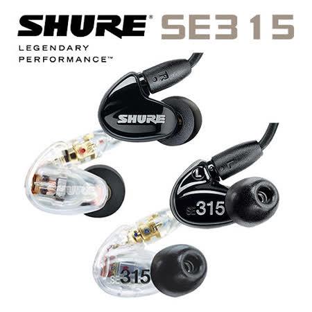SHURE SE315 專業監聽 可換線 隔音設計入耳式耳機(透明色/黑色)