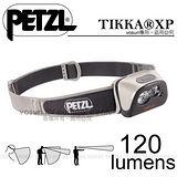 【法國Petzl 】TIKKA XP 頭燈(120流明)/ACTIVE 多功能進階款_黑 E99HN