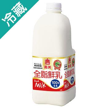 義美鮮奶-全脂2000ML/瓶(牛奶)