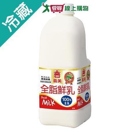 義美鮮奶-全脂2000ML/瓶