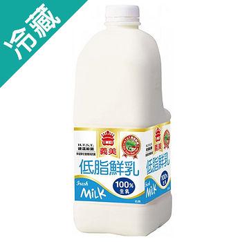 義美鮮奶-低脂2000ML/瓶(牛奶)