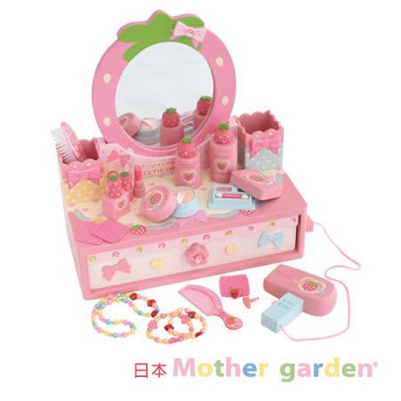 「日本 Mother Garden 」野草莓漂亮化妝台組