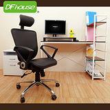 《DFhouse》漢克高品質透氣舒適辦公椅