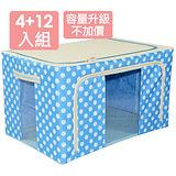 升級版88L【超值4入】村上新一代 (大)日式美學環保鋼骨收納箱(88L)