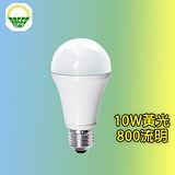 Raser - 業界cp最高! E27 10w LED燈泡 3入 (黃/白光)
