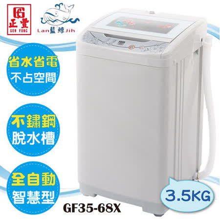 【正豐】3.5 Kg全自動單槽洗衣機GF35-68X