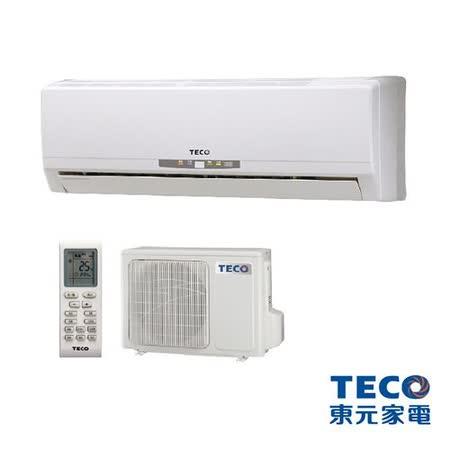TECO東元 4-6坪定頻分離式冷氣(LT25F1/LS25F1)