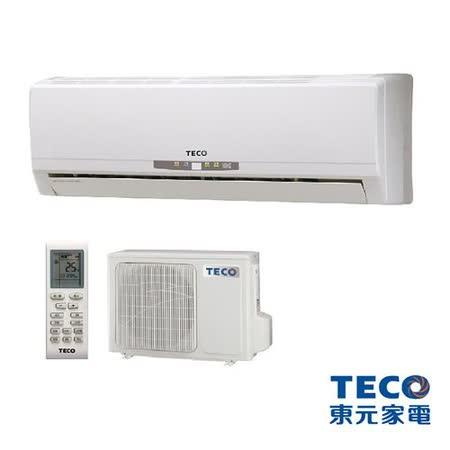 TECO東元 6-7坪定頻分離式冷氣(LT32F1/LS32F1)