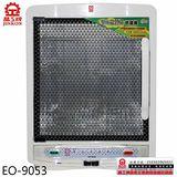 晶工紫外線殺菌三層烘碗機 EO-9053