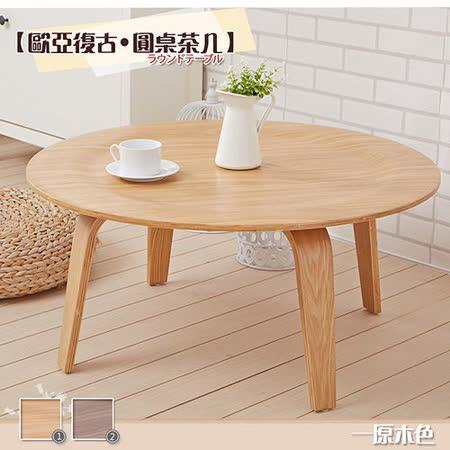 歐亞復古/圓桌/茶几(兩色)-DIY組裝