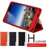 華為 HUAWEI MediaPad X1 7.0 平板電腦皮套 磁扣保護套