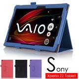 索尼 SONY Xperia Z2 Tablet SGP521/SGP511 專用高質感平板電腦皮套 保護套 仿牛皮紋可斜立帶筆插