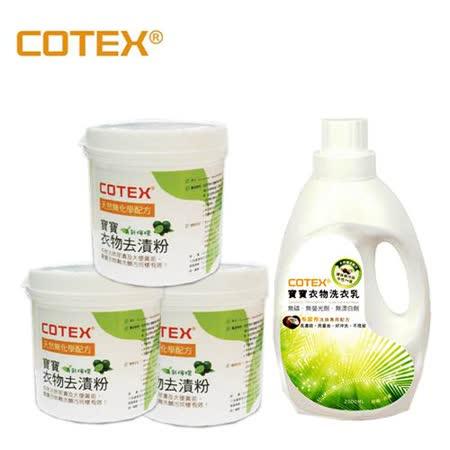 COTEX可透舒 布尿布輕鬆洗組合-天然洗衣精x1+去漬粉x3