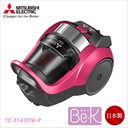 MITSUBISHI三菱電機 基本氣旋型集塵盒吸塵器 TC-E147JTW-P(桃紅)
