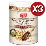 《紅布朗》亞麻多穀燕麥奶(400g/罐)*3