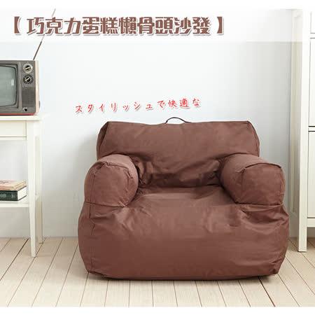 【網購】gohappy 線上快樂購巧克力蛋糕懶骨頭沙發-可拆洗心得愛 買 線上 dm