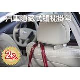 【通用型】汽車專用隱藏式頭枕掛勾/掛鉤《2入》