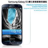 Samsung Galaxy S5 鋼化玻璃螢幕保護貼