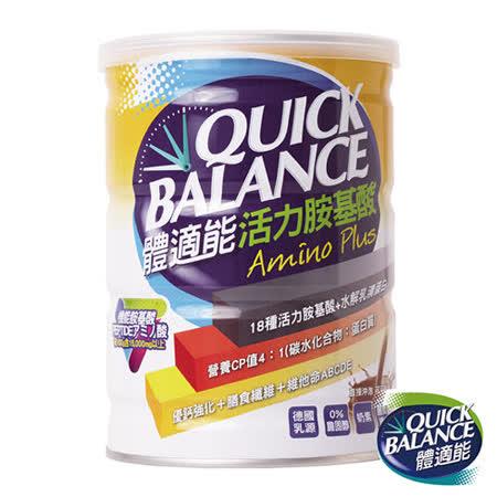 Quick Balance體適能 活力胺基酸 (420g/瓶)