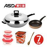 ASD愛仕達 二代多層鋼炒鍋38CM + Z8226TW-E + 保鮮盒三件套 + 木鏟 (七件組)