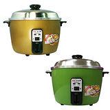 【小廚師】10人份不鏽鋼電鍋 FO-2010 (綠、金)